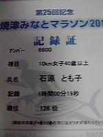 2010041115520000
